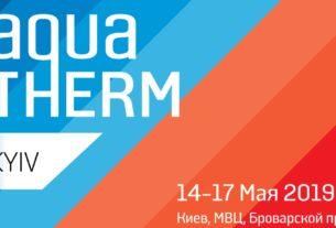 """Akva Term 305x207 - Выставка """"Аква-Терм Киев"""" 2019"""