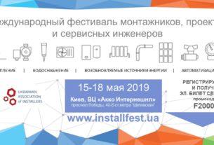 Install Fest 305x207 - Фестиваль Install Fest 2019