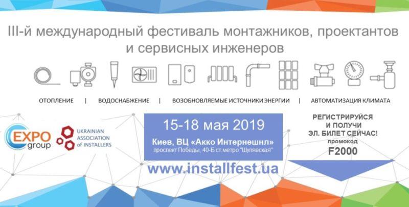 Install Fest - Фестиваль Install Fest 2019