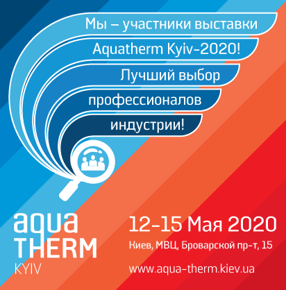 Акватерм 2020